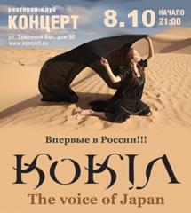 Концерт KOKIA в Москве 08.10.2010